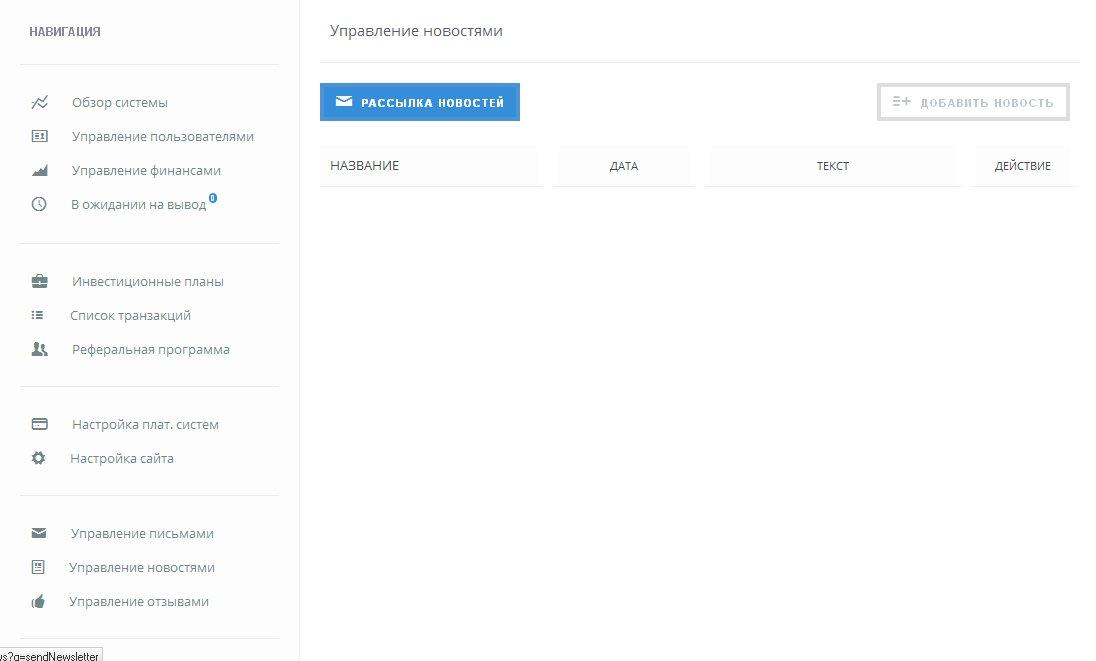 скрипт хайп проекта, надежный с привязкой к одному домену