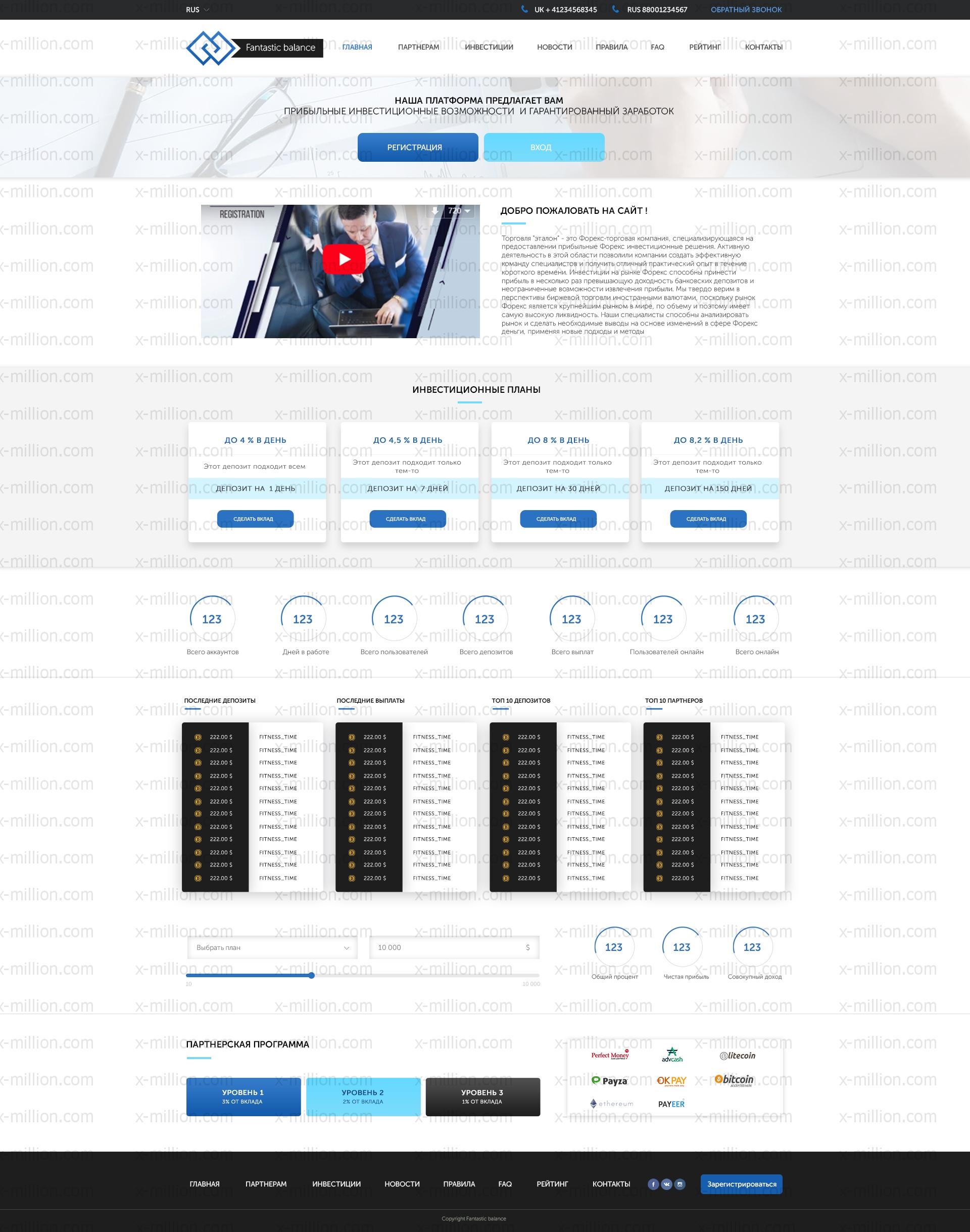Дизайн Верстка Интеграция под ключ. Все для хайп. Star-gross.com