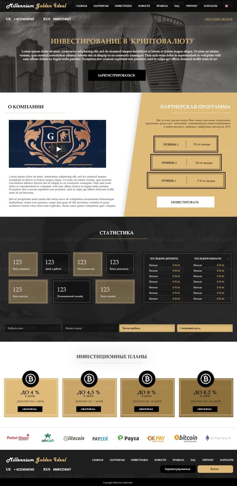Хайп дизайн. Купить готовый дизайн красивый. Star-gross.com