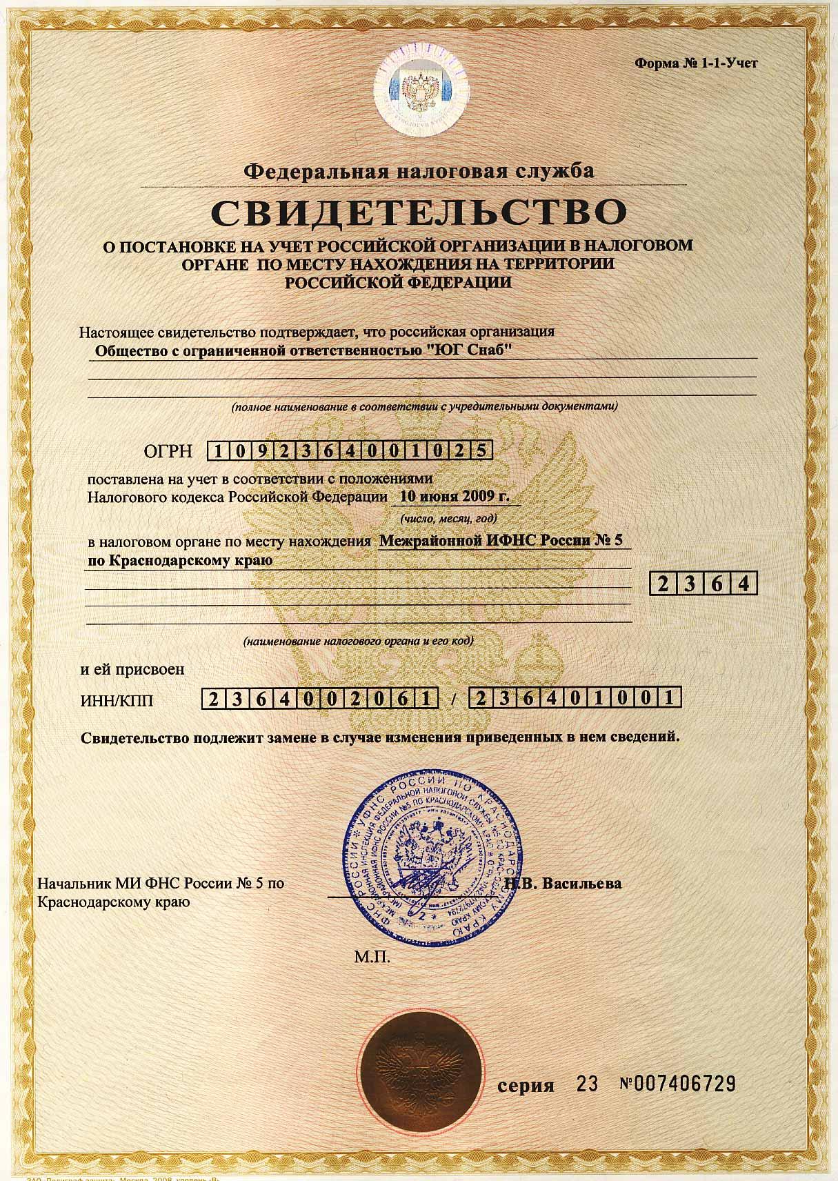 Регистрация компании для хайп
